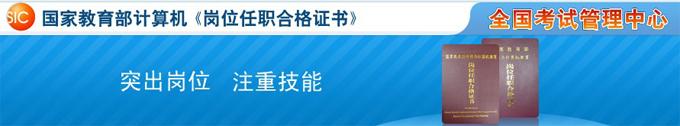 国家教育部广州地区培训考证中心